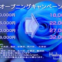 3月25日LINEでお割引『Healing & Treat』の記事に添付されている画像