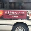 追記しました。第87回 日本音楽コンクール ピアノ部門第3次予選審査結果速報!