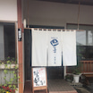 高畠Sio-Ya 山喜 (高畠町)