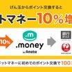 げん玉からドットマネーへ初回交換で100コイン!10%増量キャンペーン!