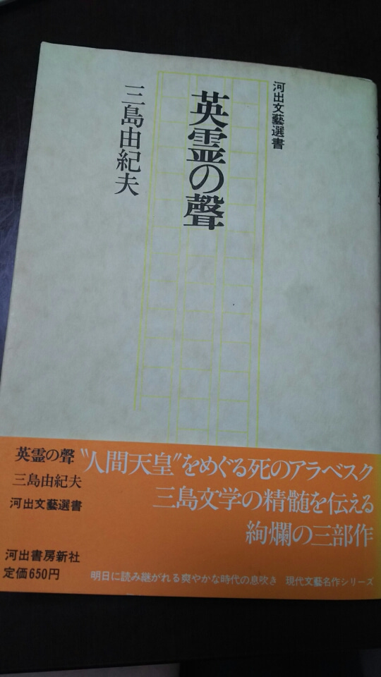 英霊の聲』三島由紀夫 | ちびる...