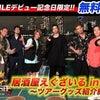 9/27 LDH TV ツアーグッズ紹介編 無料公開!の画像