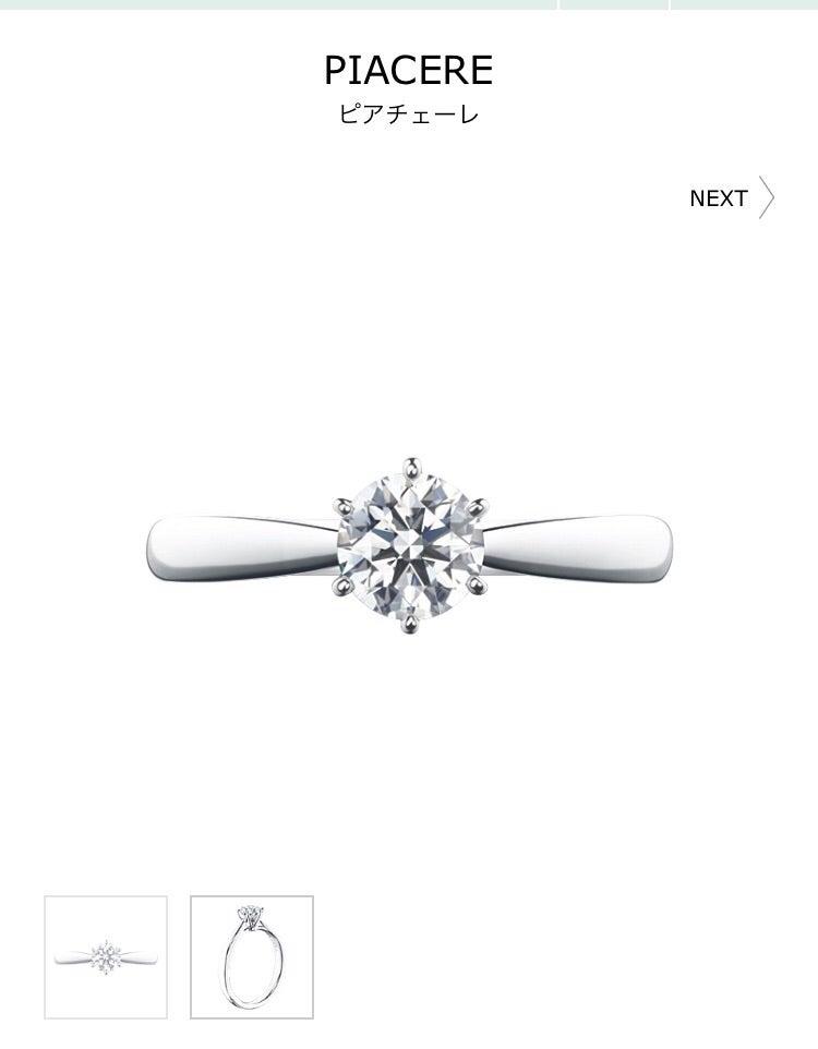 6720414ba6bc 婚約指輪探しの旅〜タサキ編〜 | 婚約破棄を乗り越えたアラサーが ...