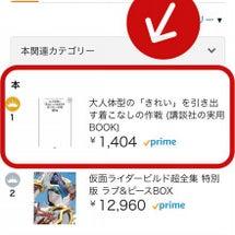 ★アマゾン総合1位&…