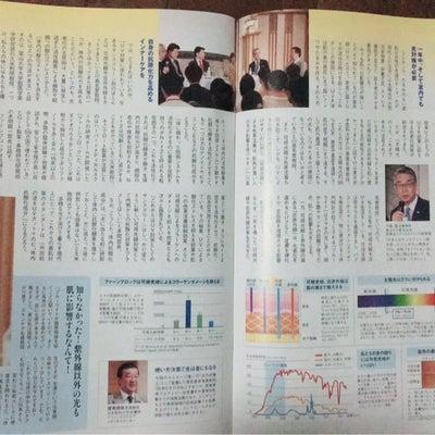 愛読雑誌に、、、の記事に添付されている画像