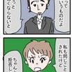 アラ子バイト漫画78 ~その後13~