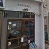 吉野のランチ日記1話 La Bergerie (ラベルジュリー)の画像