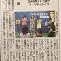 埼玉中央よみうり新聞…