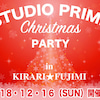 ♡♡Christmas Party 開催決定!!♡♡の画像