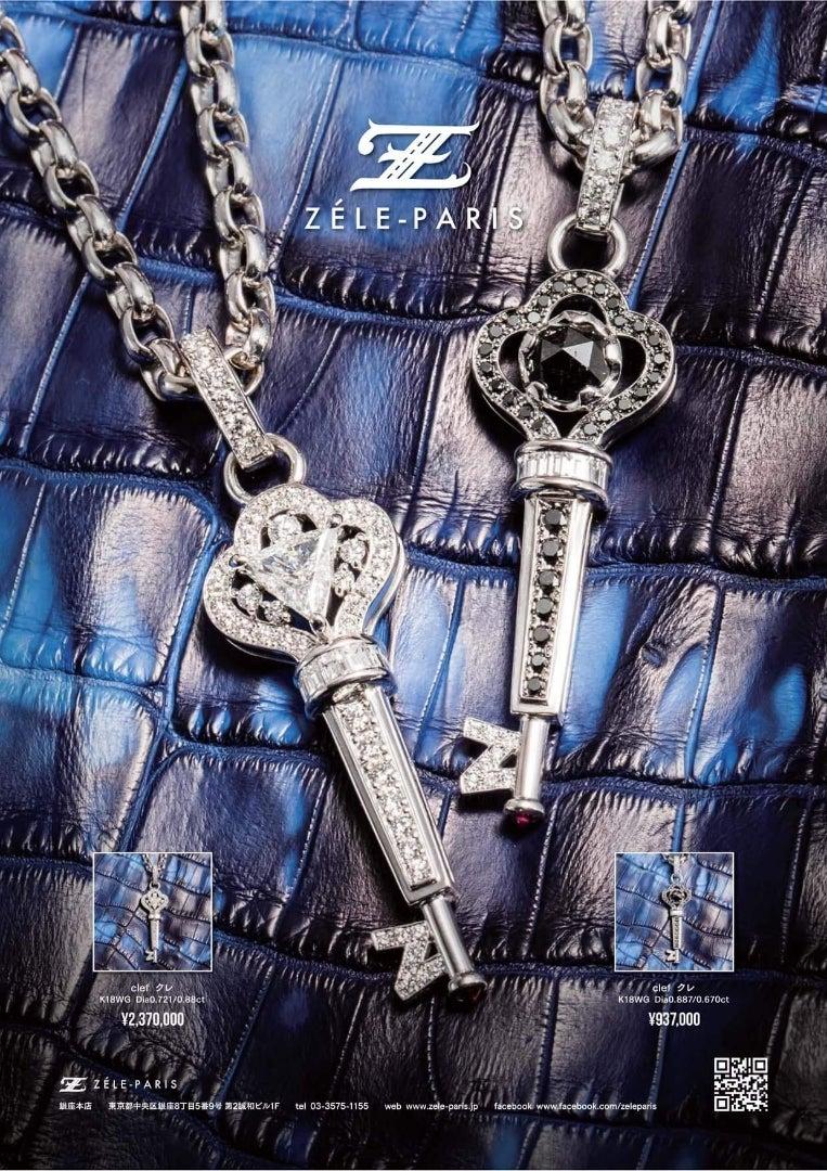 f73aab11fc8d 発売中の雑誌『おとこのブランドHEROES』11月号にZelebijuo(ゼルビジュー)鍵モチーフのダイヤモンドジュエリー「clef クレ」を掲載しております。  ZELE-PARIS( ...