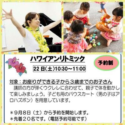 明日9/22は光が丘児童館でハワイアンリトミック体験ができます☆の記事に添付されている画像