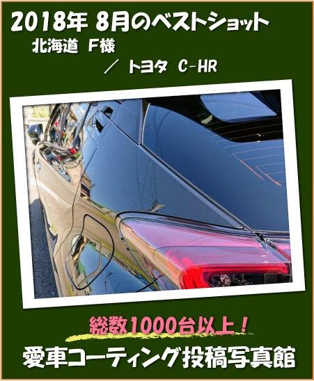 評判・人気の洗車傷消し効果に優れたカーコーティング/スーパーゼウスをトヨタ/C-HRに施工sit