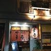 【ラーメン】冷やしそば 煮干しガツン @華壱 愛知県 豊明市