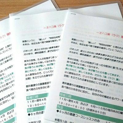 【セミナー告知】薬膳体験セミナー&説明会を開催しますの記事に添付されている画像