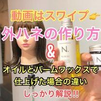 【巻き髪講座】外ハネの作り方&オイルとバーム仕上げの違い✂️の記事に添付されている画像