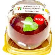 【セブン】安納芋のムースケーキ クッキー&芋ブリュレ