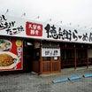 徳兵衛らーめん 柳川本店~柳川に久留米ラーメンの新店です