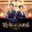 女優から共演オファー総スカン、長澤まさみは器がデカい「マスカレード・ホテル」