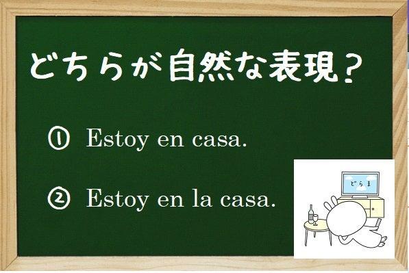 語 定冠詞 スペイン
