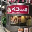 飯田橋のFUJIYAだけで買えるペコちゃん焼きが可愛い❗️
