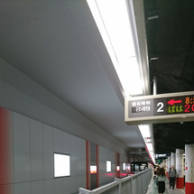 ☆方南町駅の2番線始…