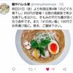 札幌市東区~麺や ハレル家 (2)