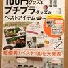 「100円グッズ&プチプラグッズのベストアイテム」に掲載していただきましたの画像