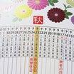 「丸一年カレンダー」販売終了のお知らせ