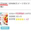 ケーキを『1,500円引き』でGETする裏技!