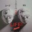 LIFE!大野智の完璧な「あぶ刑事」ユージ