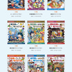 「小学生に人気!科学漫画サバイバルシリーズ何があるか調べました 】
