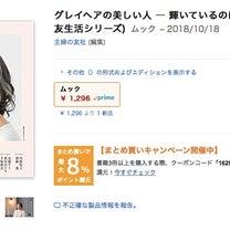 主婦の友社生活シリーズ「グレイヘアの美しい人」明々後日10月18日にいよいよ発売の記事に添付されている画像