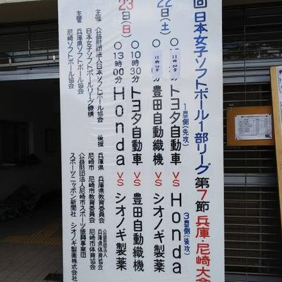 日本女子ソフトボールリーグ1部第7節1の記事に添付されている画像