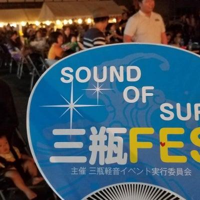 SOUND OF SURF三瓶フェス!! byあすかの記事に添付されている画像