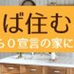 """アクセス激増にびっくり【""""住めば住むほど""""はこんなブログです】"""