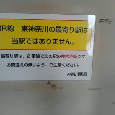 京急の新駅名 発表されてたの記事に添付されている画像