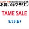 タイムセール情報 ♡ 楽天お買い物マラソン 9/23