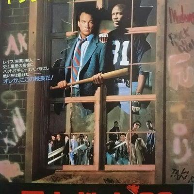 暴力教室'88の記事に添付されている画像