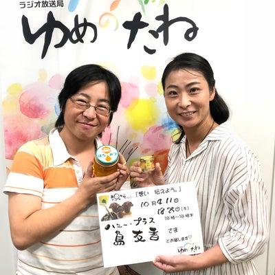 木曜日です 『想い 伝えよう。』島友香さんとお届けしますの記事に添付されている画像