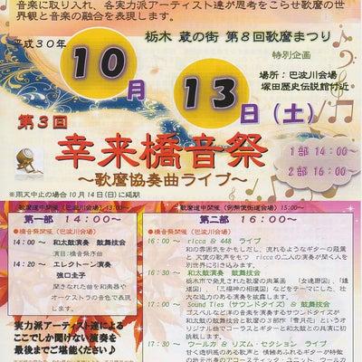 10月13日(土)幸来橋音祭のおしらせです♪の記事に添付されている画像