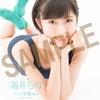 【ネットショップ】海月らな グラビアA4ポートレート写真『くらげ図鑑Vol.1』 販売開始!!の画像