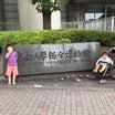 京都大学総合博物館へ。