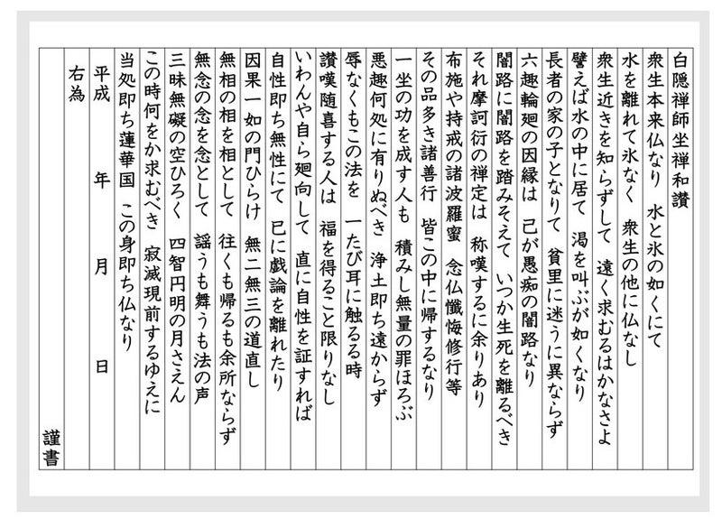 臨済宗 お経