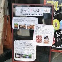富士見町フレッシュフ…