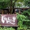 有機野菜の料理店【自然薯の里】小山市