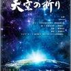 東京のど真ん中に宇宙の神さまが降臨した!