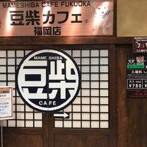 「豆柴カフェ」に行ったのに全く癒されなかった私の記事に添付されている画像