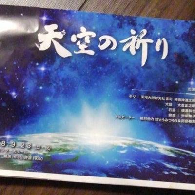 天空の祈り@新宿の記事に添付されている画像