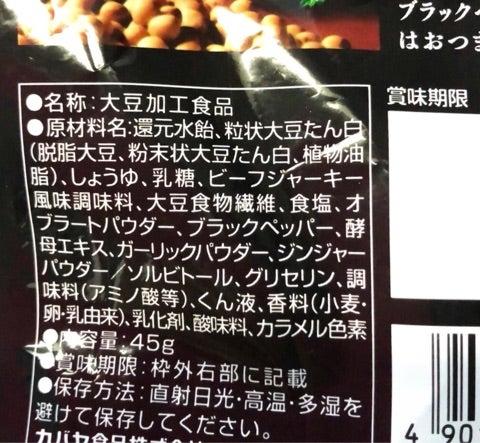 豆腐、ソイフード凶悪化?!PH調整剤だって癌のキッカケ!  byなるりえの記事より