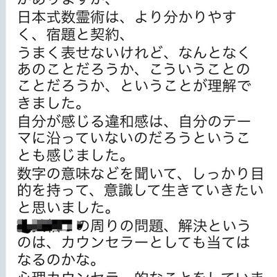 日本(やまと)式数霊術、ご好評いただいてまーす♪の記事に添付されている画像